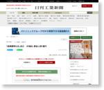 「産業標準化法」成立 JIS違反、罰金上限1億円
