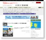 「ファインバブル」九州集積 K―RIPが事業化組織