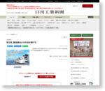 埼玉県、製造業向けAI作成手順デモ