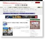 CESアジア/現代自、FCV訴求 PM浄化デモなど実施
