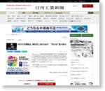 "NEDO支援製品、累計売上高50兆円 ""死の谷""越え寄与"