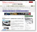 【電子版】現代自と独アウディ、燃料電池車で提携 部品共通化など推進