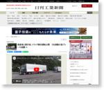 経産省と国交省、トラック隊列運転公開 3台連動の急ブレーキ披露(18/06/29)
