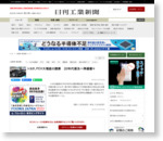 トヨタ、FCV大増産の勝算 20年代普及へ準備着々