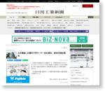 日本電産、20億円で伊モーター会社買収 欧州市場を開拓