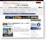 中国ロボット産業連盟理事長に聞く、中国メーカーの競争力 「本体よりAI・IoT」