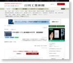 大手の夏ボーナス、過去最高の95万円 経団連集計