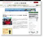 【電子版】米テスラ、中国「ギガファクトリー3」に5600億円 現地の債券市場で調達へ