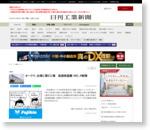 オークマ、台湾に第2工場 低価格旋盤・MC、4割増