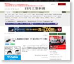 ローム、設備投資2400億円 EV・産ロボ向けパワー半導体増産