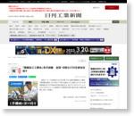 「微細加工工業会」来月始動 金型・切削など50社参加目指す