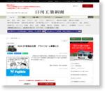 GLM、EV新拠点公開 プラットフォーム事業に力