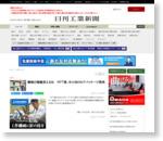 機械の稼働見える化 NTT東、中小向けIoTパッケージ発売