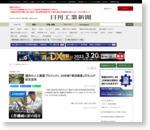 福井の人工衛星プロジェクト、20年度「県民衛星」打ち上げ 防災活用