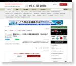 建機4社の4―12月期、中国事業減速鮮明 売上高伸び1ケタ台