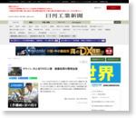 キヤノン、AI人材1500人増 画像処理の開発加速