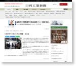 「JIMTOF」11月オンライン開催 日工会