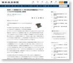 旭硝子、フッ素樹脂を用いた「熱可塑性炭素繊維強化プラスティック(CFRTP)改良技術」を開発