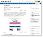 3Dプリンター、1万円台も 特許切れで価格低下