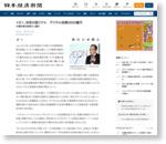イオン、決死の脱リアル デジタル投資5000億円 中期計画を異例の上書き