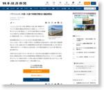 パナソニック、中国・大連で車載用電池の量産開始