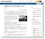 自動運転中の事故、車の所有者に賠償責任 政府方針