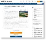 トヨタAI子会社、米に自動運転テスト施設 10月稼働