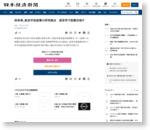 岐阜県、航空宇宙産業の研究拠点 産官学で設置目指す
