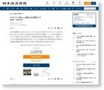 ファナック、浮上した新たな中国リスク 証券部 寺井伸太郎