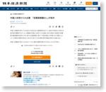 外国人材受け入れ企業 「従業員解雇なし」が条件