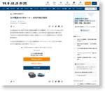 日本電産のEV用モーター、吉利汽車が採用