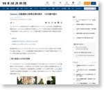 Amazon、自動運転の新興企業を買収 1000億円超か