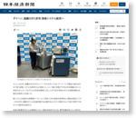 ダイヘン、協働ロボ向け溶接システムを開発