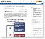 アプリの個人情報利用を開示 Apple、開発者に義務化