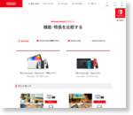 Nintendo Switch | 任天堂