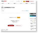 NIO、4月新車販売は3155台