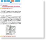 暴力革命の方針を堅持する日本共産党(警察庁)