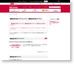 キャンペーン・イベント情報 : 機種変更応援プログラム | NTTドコモ