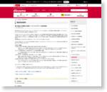 報道発表資料 : 電子雑誌の定額読み放題サービス「dマガジン」を提供開始 | NTTドコモ