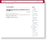 ドコモからのお知らせ : 【お詫び/回復】iPhone 6sおよびiPhone 6s Plusの商品予約サイト等にアクセスしづらい事象について | お知らせ | NTTドコモ