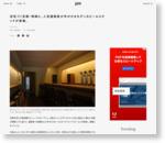 活気づく京都・岡崎に、人気建築家が手がけるモダンなビールスタンドが登場。