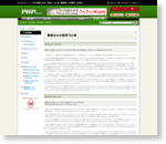 PHP研究所 PHP INTERFACE