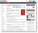 【GoTo書店!!わたしの一冊】第30回『火定』澤田瞳子著/大矢 博子 |書評|労働新聞社