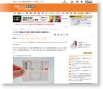 ユニクロ/全商品にRFID貼付、製造から販売まで生産性を向上