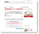〈こんにちは〉佐賀大医学部附属病院臨床研究センター長に就任した吉田倫子さん(40)■佐賀発の治療法確立へ支援