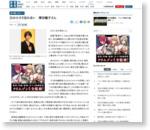 【直木賞に決まって】己の小ささ忘れまい 澤田瞳子さん - 産経ニュース