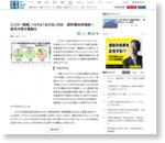 エコカー戦略、トヨタは「全方位」対応 燃料電池車増産へ/販売半数を電動化