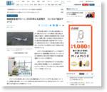 【びっくりサイエンス】国産超音速ドローン、2020年にも初飛行 コンコルド並みマッハ2