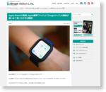 Apple Watchの地図、Apple標準「マップ」と「Googleマップ」の機能の違いは? 使い分け方も解説!