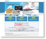 中小企業向けビジネスカード入会キャンペーン|法人カードの三井住友VISAカード